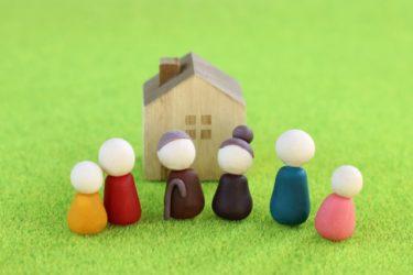 ☆ 家づくりに役立つ情報 ・・・『家族』について☆
