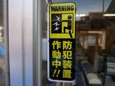 窓ガラスに防犯警報器、衝撃開閉を検知2重の安心 (2件の取付依頼)
