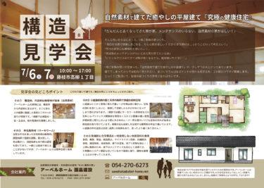 藤枝市高柳にて構造見学会開催致します。(7月6日・7日の2日間)