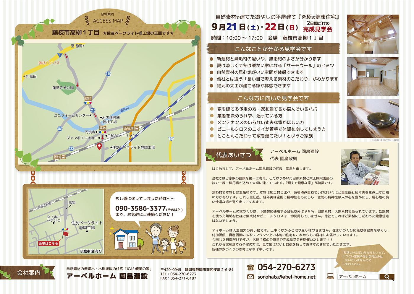 藤枝市完成見学会チラシ-ウラ