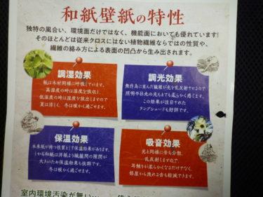 ☆有害物質ゼロの素材,伝統の美・和紙壁紙の特性と魅力(土佐和紙)?!